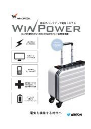 ポータブル電源装置 WinPower WP-DP1000L 表紙画像