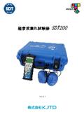 超音波漏れ試験器 SDT200
