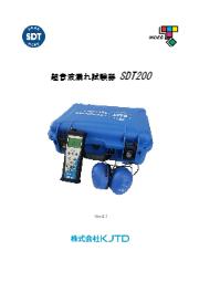 超音波漏れ試験器 SDT200 表紙画像
