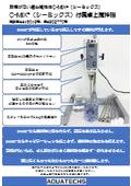 C-MIX(シーミックス)付属卓上撹拌機