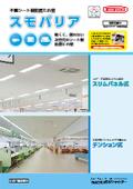 BCP対策製品!防煙たれ壁『スモバリア』最新事例付カタログ進呈中 表紙画像