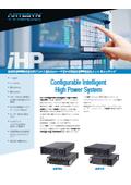 iHPシリーズパンフレット&アーキテクチャ例