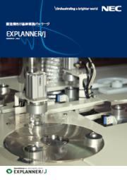 生産管理システム EXPLANNER/J  表紙画像