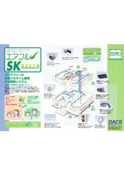 換気冷暖房システム『エアフル(R) SK TYPE』 表紙画像