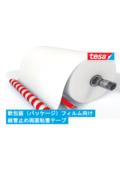 軟包装(パッケージ)フィルム向け紙管止め両面粘着テープ tesa 63606 製品カタログ 表紙画像