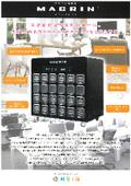 非常用電源装置『MAGRIN700』 表紙画像