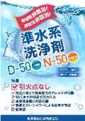 準水系洗浄剤シリーズ「D-50洗浄剤/N-50洗浄剤」