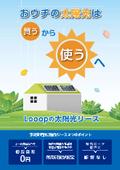 【住宅用太陽光】予測発電量連動型リース