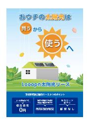 【住宅用太陽光】予測発電量連動型リース 表紙画像