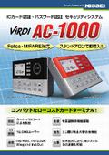 セキュリティシステム 『VIRDI AC-1000』