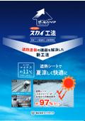 折板屋根向け遮熱工法『スカイ工法』カタログ