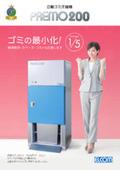 ゴミ圧縮機「プレモ200」 表紙画像