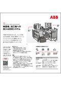YuMi LFP|協働型双腕ロボット+トレイ供給&回収装置の一体型システム 表紙画像