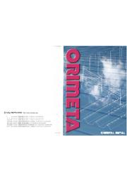 オリエンタルメタル株式会社 総合カタログ 表紙画像