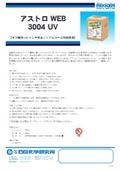 【製品カタログ】ノンアルコール型給湿液『アストロWEB3004UV』 表紙画像