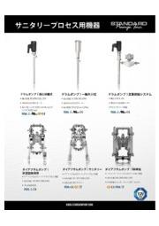 サニタリープロセス用機器(ドラムポンプ/ダイアフラムポンプ) 表紙画像