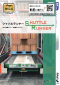 【保管機器】シャトルランナー製品カタログ 表紙画像