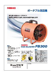 ポータブル送風機『FB300』 表紙画像