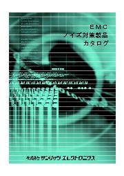 株式会社サンリッツエレクトロニクス EMCノイズ対策製品カタログ 表紙画像