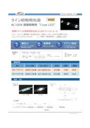 LEDラインモジュール『Cove LED』は屋内仕様、長寿命、高演色、デザイン自由度が高いライン照明用光源! 表紙画像