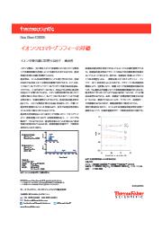 【イオンクロマトグラフィーの基礎】イオン交換分離に影響する因子 - 疎水性 表紙画像