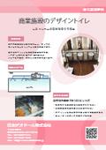 【香りの空間演出】デザイントイレのレストルーム