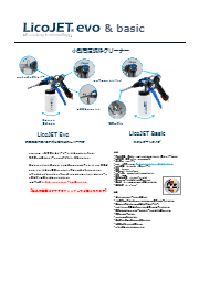 LicoJET 小型高圧洗浄クリーナー 表紙画像