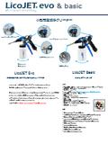 LicoJET 小型高圧洗浄クリーナー