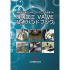 機械設計者のためのコストダウンを実現する『機械加工 VA・VE 技術ハンドブック』 表紙画像