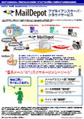 アプライアンスサーバ・クラウドサービス『MailDepot』