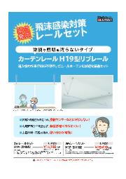 飛沫感染対策レールセット 表紙画像