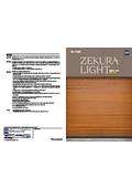 木製ガレージドア「ZEKURA LIGHT」 表紙画像