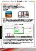 平角線用BDUインラインブリスター(凸)検知器
