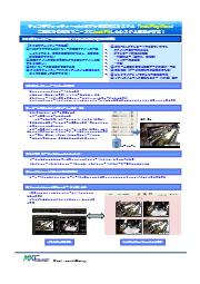 チョコ停ウォッチャーminiビデオ検索再生システム「InduPlayView」カタログ 表紙画像