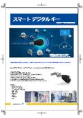 スマートデジタルキー製品カタログ