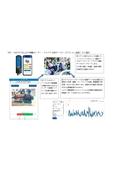 SKFクイックコレクト軸受振動センサークラウド分析サービスのご案内