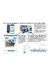 SKFクイックコレクト軸受振動センサークラウド分析サービスのご案内 表紙画像