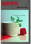 業務用厨房機器 総合カタログ