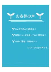 産業廃棄物用プラント『コンポシリーズ』導入事例集 表紙画像