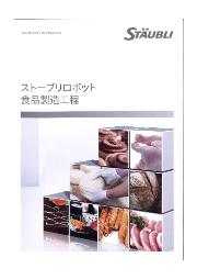 各食品製造工程における食品対応ロボットを使った自動化のご提案 表紙画像