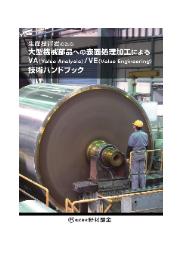 『大型機械部品への表面処理加工によるVA/VE技術ハンドブック ダイジェスト版』 表紙画像