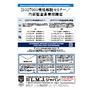 【27001】研修パンフレット案(ISMS規格解説 内部監査員養成講座基礎編) (2).jpg