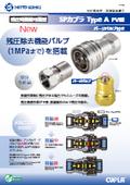 中圧汎用型 迅速流体継手『SPカプラ Type A PV型』 表紙画像