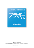 環境樹脂敷板『プラボーくん(R)』 利用実績集 表紙画像