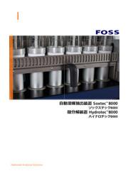 自動溶媒抽出装置『ソックステック8000』 表紙画像