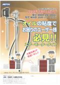 オイルの移送専用『ハンディドラムポンプ MHO-20/20A』販促ちらし 表紙画像
