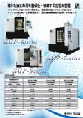 加工機『SGP-6・7・9シリーズ』