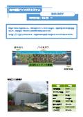 BIO-DRY 表紙画像