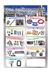 【海外製・加工品 各材質製品ご案内】チラシ 表紙画像