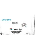 高圧スマート電力量メータ対応EMSコントローラ「LXG-600」 表紙画像